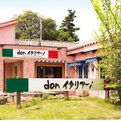 ドン イタリアーノ 坂戸店の写真