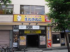 カラオケ まねきねこ 帯広駅前店の写真