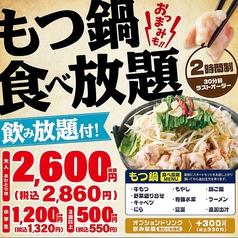 魚民 静岡南口駅前店のコース写真