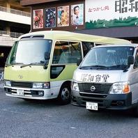 8名以上のコースご予約で貸切バスの手配をいたします♪