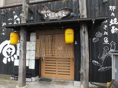 海鮮酒房 いちごいちえの外観1
