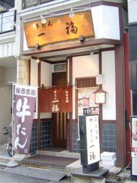一福 仙台の雰囲気1