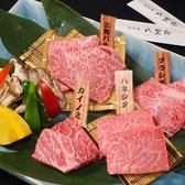 焼肉 やざわ 八坐和のおすすめ料理3