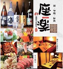 座楽 ZARAKU 神保町店のおすすめランチ1