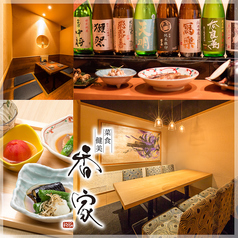 香家 こうや kouya 新宿東南口店
