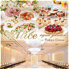 アリスアクアガーデン トウキョウ Alice aqua garden Tokyo 銀座店のコース写真
