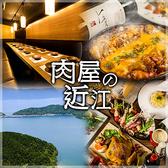 肉屋の近江 東大阪市のグルメ