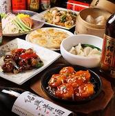 DALIAN 大連餃子基地 横浜店のおすすめ料理3