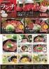 焼肉屋さかい 成田店のおすすめポイント1