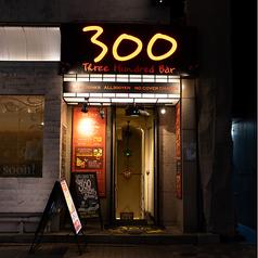 銀座 300BAR スリーハンドレッドバー 5丁目店の外観1