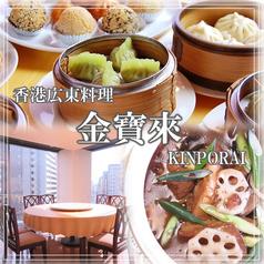 香港広東料理 金寶來 新神戸店の写真