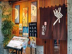 喜久鮨の特集写真