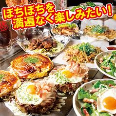 ぼちぼち 元住吉駅前店 お好み焼のコース写真