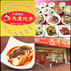 中華料理 大連餃子 横浜の写真