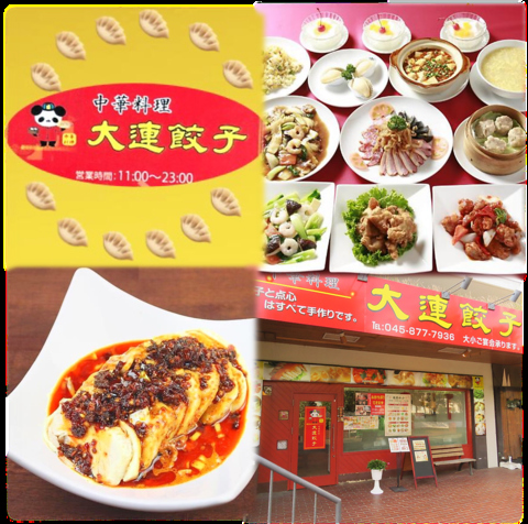 中華料理 大連餃子 横浜