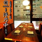 浮乃中 立川本店の写真
