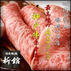 焼肉鶴橋 新館の写真