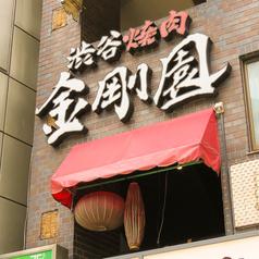 渋谷焼肉 金剛園のおすすめポイント1