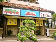 沖縄そば 店舗画像