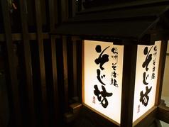そじ坊 熊谷ティアラ21店の写真