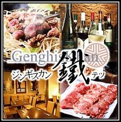 ジンギスカン 鐵 てつ 栄・錦店の写真