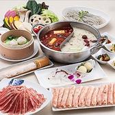 小肥羊 シャオフェイヤン 品川店のおすすめ料理3