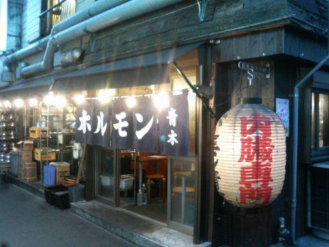 ホルモン青木 2号店