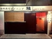 海鮮寿司ダイニング 雅の雰囲気2