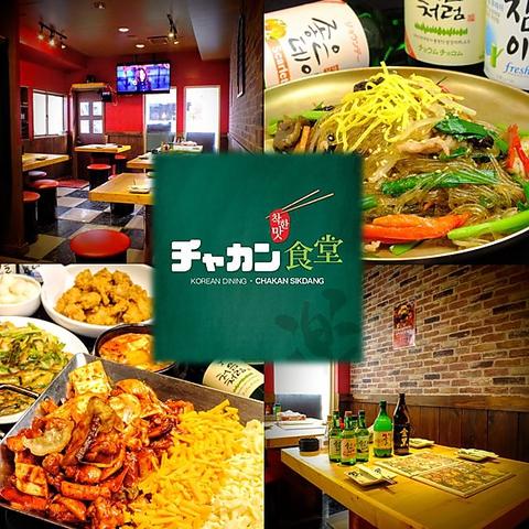 【新大久保 チーズダッカルビ】落ち着いた所で本物の韓国料理を味わってください。