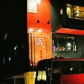 北海道室蘭焼鳥 居酒屋 蔵の雰囲気3