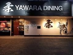 YAWARA DINING 127の写真
