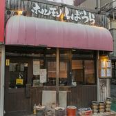ホルモンしばうら 武蔵新城店の雰囲気3