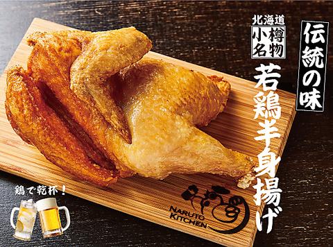 なるとキッチン 東京渋谷店