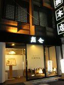 はこだて鮨金 総本店 函館駅のグルメ