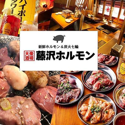 大衆焼肉酒場 藤沢ホルモン