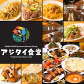Asian Taipei アジアン タイペイ presents Resort Dining アジタイ食堂の詳細
