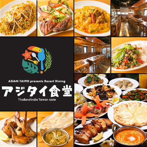Asian Taipei presents Resort Dining アジタイ食堂