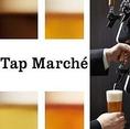 クラフトビールも充実!タップマルシェの20種類以上もの銘柄の中から独自2アイテムを日々セレクト。いつ、どんなクラフトビールに出会えるか、その偶然も、ぜひお楽しみください!タップマルシェの他にボトルで10種類以上のクラフトビールをご用意しております。