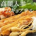 高麗人参サムギョプサル:1080円(税抜)高麗人参と韓国の数種類の薬草に2日間じっくり熟成させた一品。