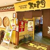 五エ門 広島バスセンターアクア店 お好み焼 鉄板焼きの雰囲気3