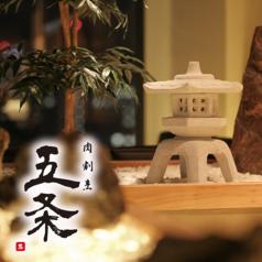夜景 肉割烹 五条 新宿野村ビル49Fの写真