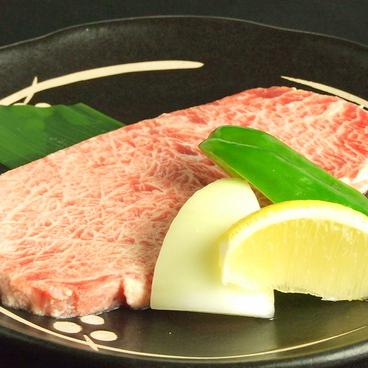 炭火焼肉 唐がらしのおすすめ料理1