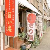 焼肉居酒屋 旨い庵 姫路駅のグルメ