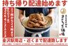 名古屋手羽先 きんしゃち酒場 金沢駅西店のおすすめポイント2