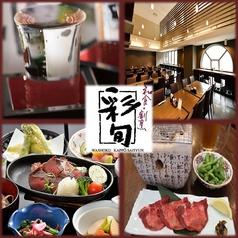 和食 割烹 彩旬 さいしゅん アパヴィラホテル仙台駅五橋の写真