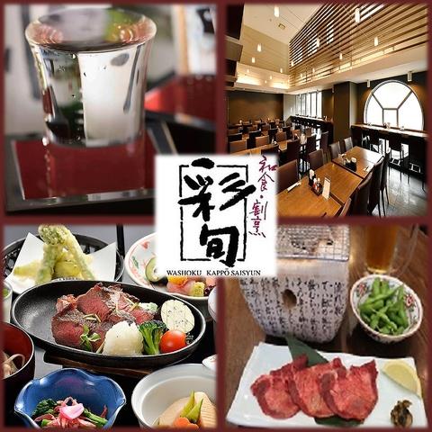 仙台名物牛タンやサーロイン食べ放題などリーズナブルな価格で和のおもてなしをご提供