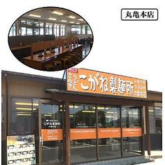 こがね製麺所 丸亀本店の雰囲気1
