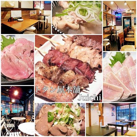 トタン屋本舗総本山でもある創業20周年を迎える昭和レトロ調の飲食店☆