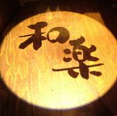 食洞空間 和楽 宮崎店の雰囲気2