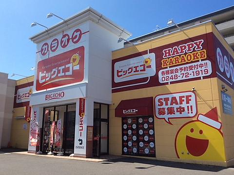 ビックエコー須賀川店